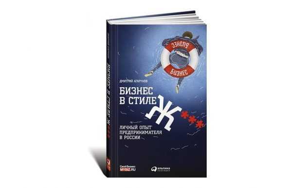Обложка книги Дмитрия Агарунова «Бизнес в стиле Ж***: личный опыт предпринимателя в России»