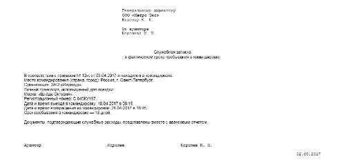 Пример служебной записки о необходимости командировки