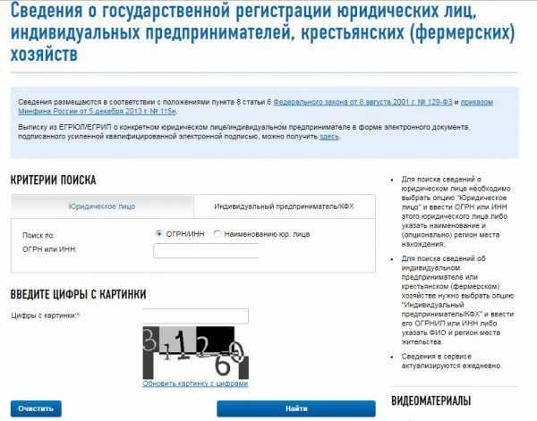 Скриншот страницы сайта ФНС