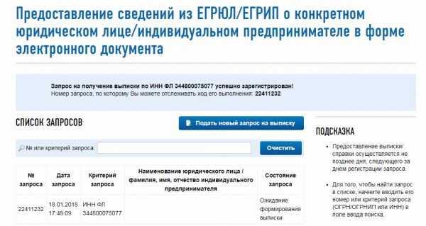 Скрин страницы сайта ФНС