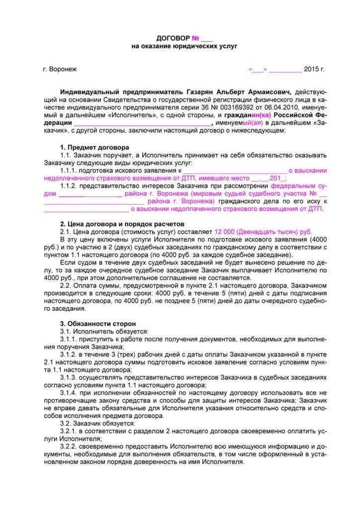 Договор о погашении задолженности между физ лицами