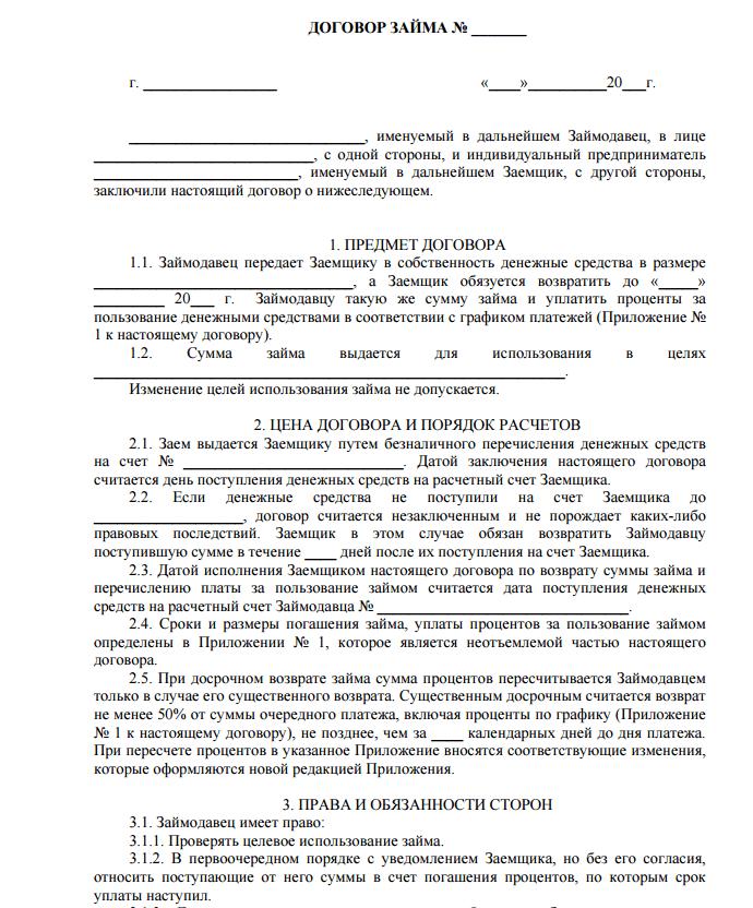 Договор субаренды между двумя ип