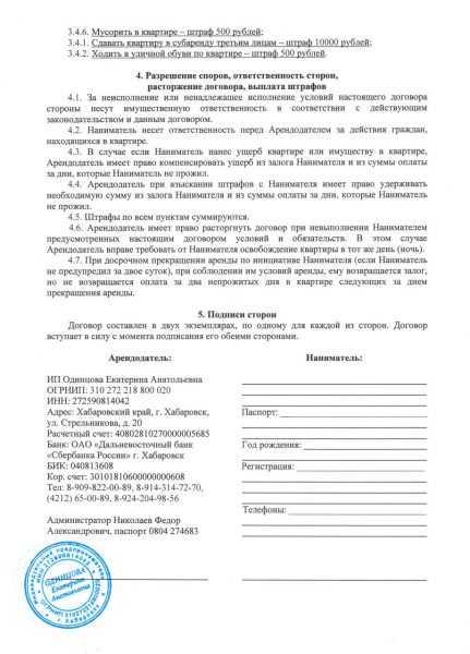 Адреса и реквизиты сторон в договоре
