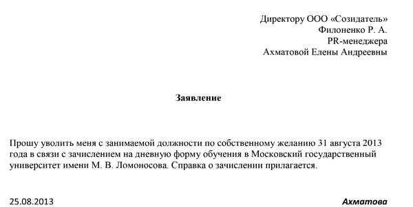 Заявление об увольнении в связи с поступлением в вуз