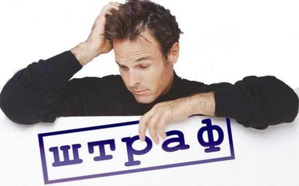 Мужчина и надпись «штраф»
