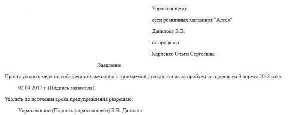 Скриншот заявления без отработки