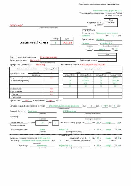 Авансовый отчёт (лицевая сторона)