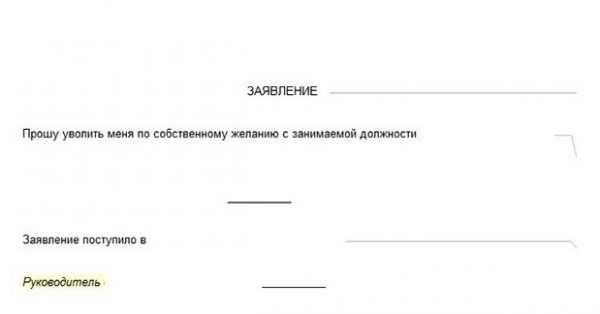 Скриншот шаблона заявления об уходе
