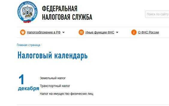 Скриншот сайта ФНС: Налоговый календарь
