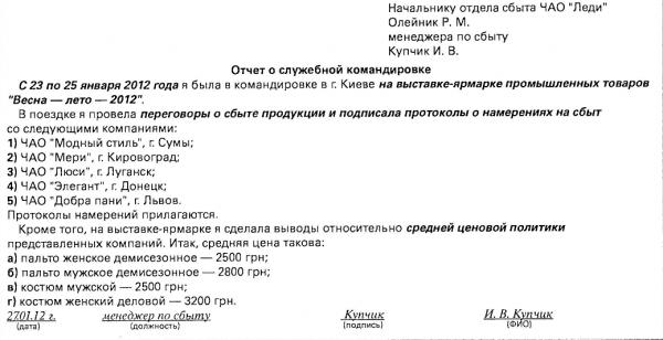 Отчёт о выполнении служебного задания не по форме Т10а