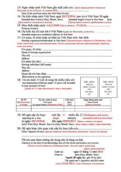 Образец визовой анкеты (2 стр)