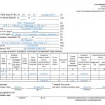 Счёт-фактура (образец)