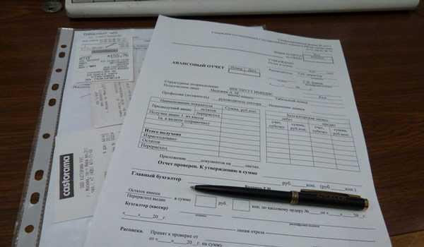 Авансовый отчёт и подтверждающие документы