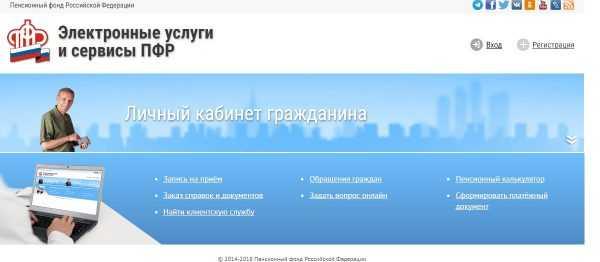 Скрин стартовой страницы личного кабинета на сайте ПФР