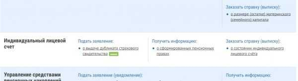 Скрин личного кабинете на сайте ПФР, ссылка на сведения об индивидуальном лицевом счёте