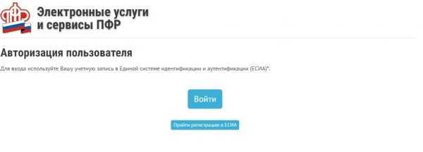 Страница авторизации в личном кабинете гражданина на сайте ПФР