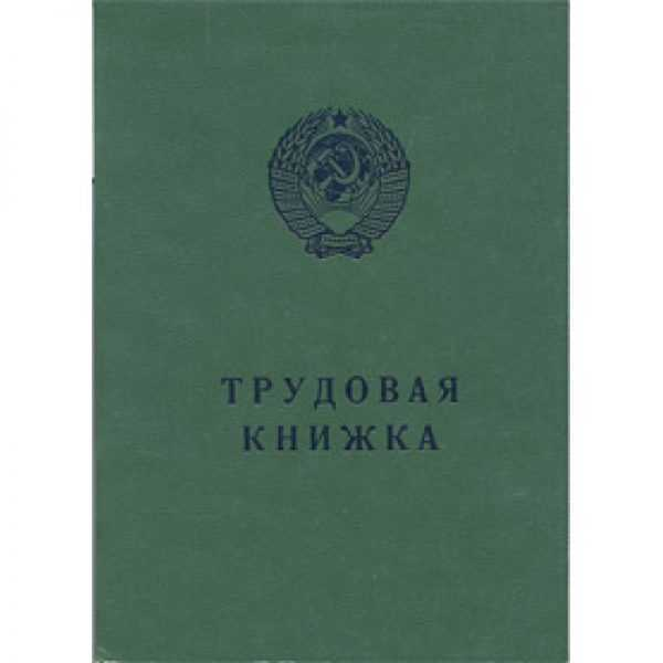 Обложка трудовой книжки советского образца