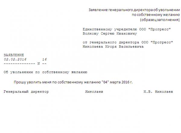Заявление об уходе гендиректора