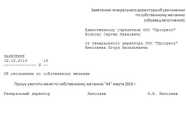 Увольнение заместителя директора