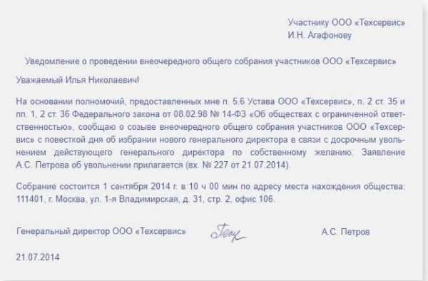 Уведомление учредителей ООО об увольнении гендиректора