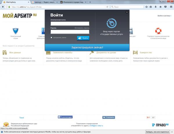 Скриншот сайта «Мой арбитр»