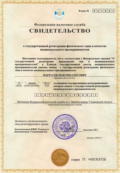 Свидетельство о госрегистрации ИП