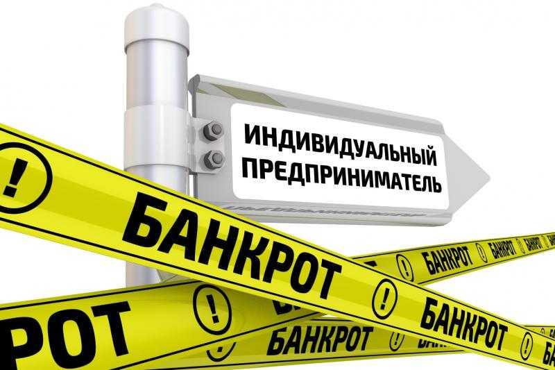 Банкротство ИП — выход или непосильный груз, риски и возможности