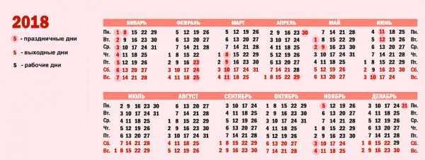 Календарь рабочих, выходных и праздничных дней в 2018 году
