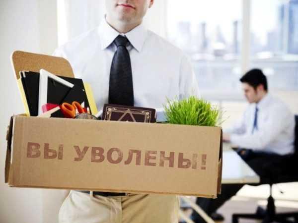 Увольнение из компании является стрессом для сотрудника