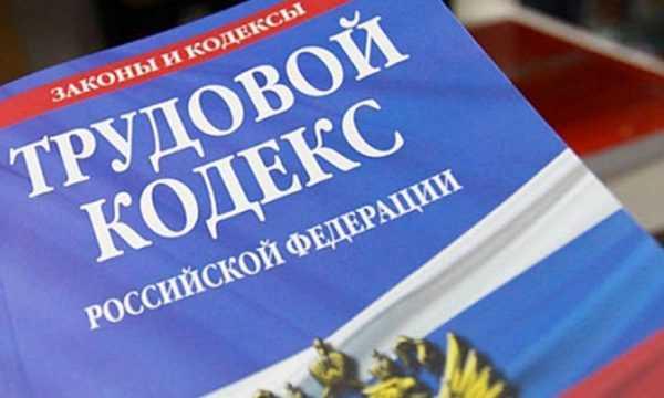Фрагмент обложки Трудового кодекса РФ