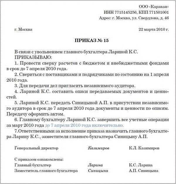 При смене руководителя увольнение главного бухгалтера семинары для бухгалтеров в чебоксарах