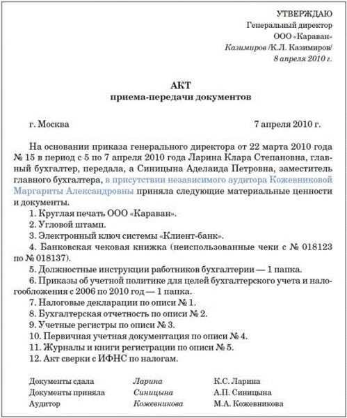 акт приёма-передачи документов заместителю главного бухгалтера