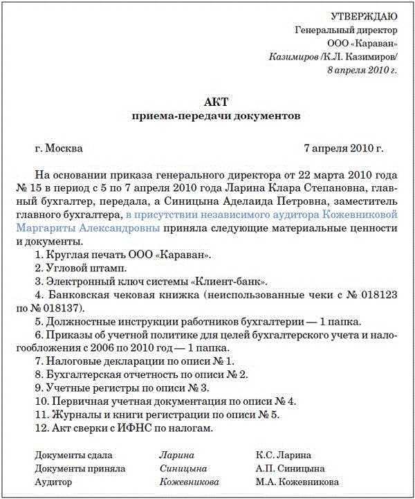 Пояснение о сокращении штата заместителя главного бухгалтера