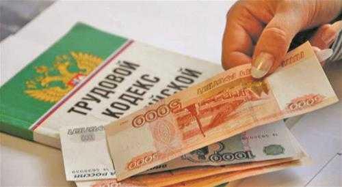 трудовой кодекс и деньги