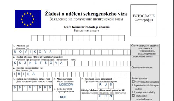 Анкета на шенгенскую визу в Чехию, вопросы 1–7