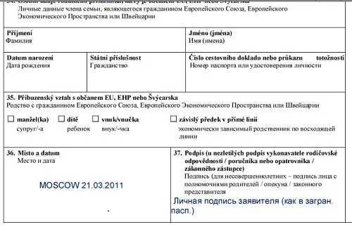 Анкета на шенгенскую визу в Чехию, вопросы 34–37