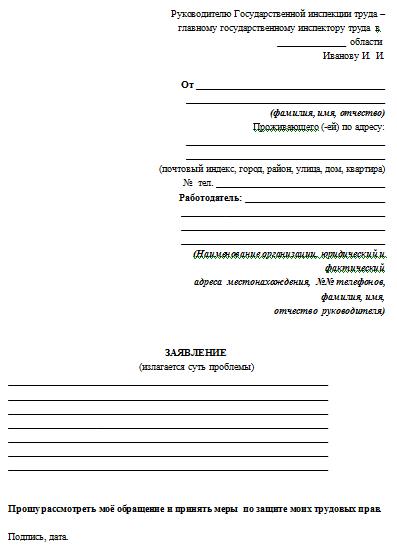 Бланк заявления в Государственную инспекцию труда