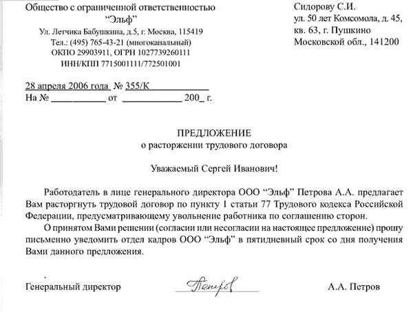 Образец предложения о расторжении трудового договора по соглашению сторон