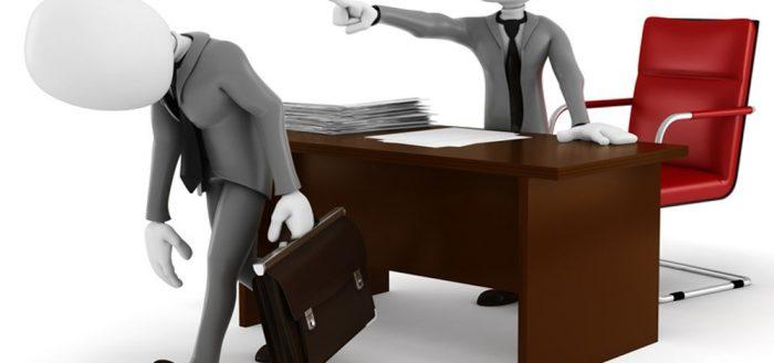 увольнение с утратой доверия