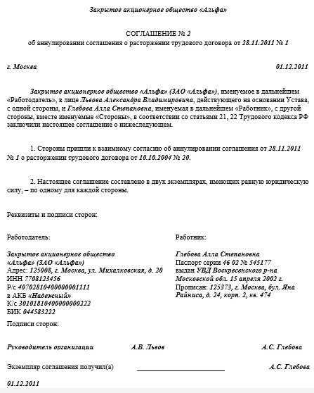 Пример соглашения об аннулировании соглашения об уходе