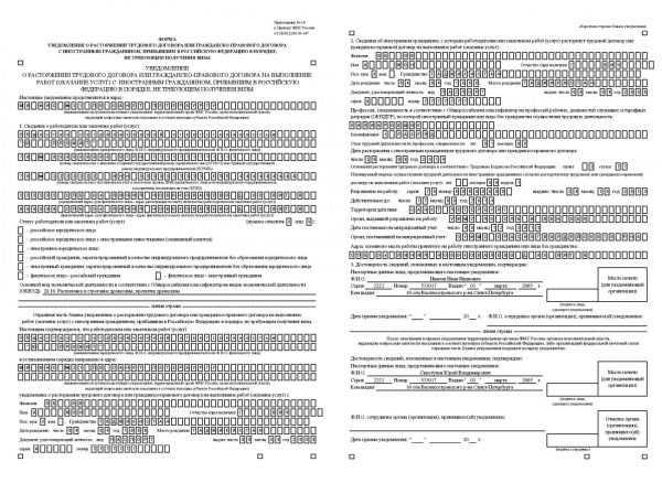 Заполненное уведомление ГУВМ МВД об увольнении иностранца