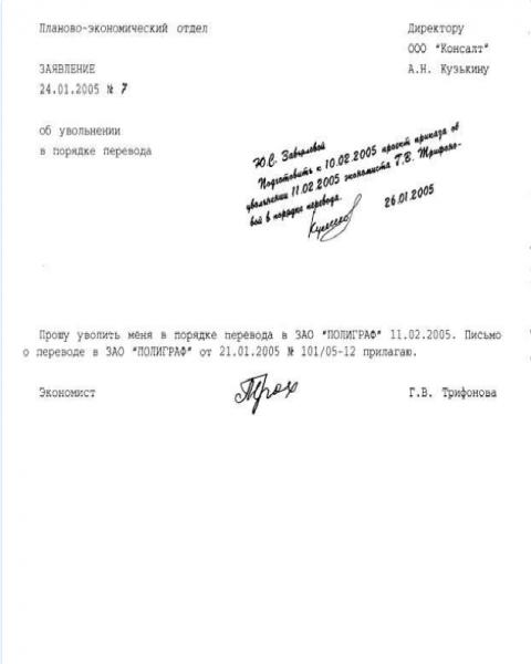 Заявление на увольнение в порядке перевода