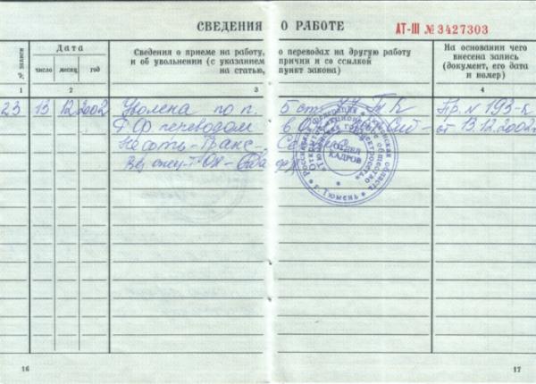 Запись в трудовой книжке об увольнении работника по статье 77 п. 5 ТК РФ