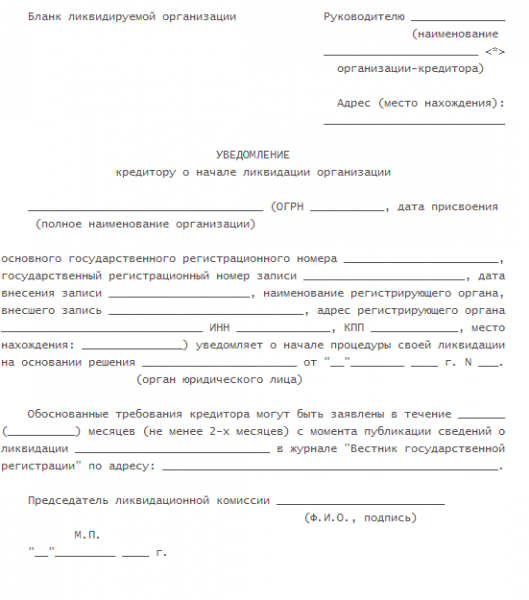 Образец уведомления кредитора о ликвидации предприятия