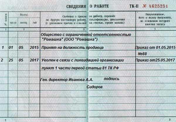 Пример записи в трудовую книжку увольнения в связи с ликвидацией предприятия