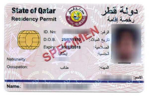 Катарский вид на жительство