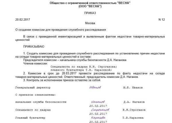 Образец приказа о создании комиссии по внутреннему расследованию трудового нарушения