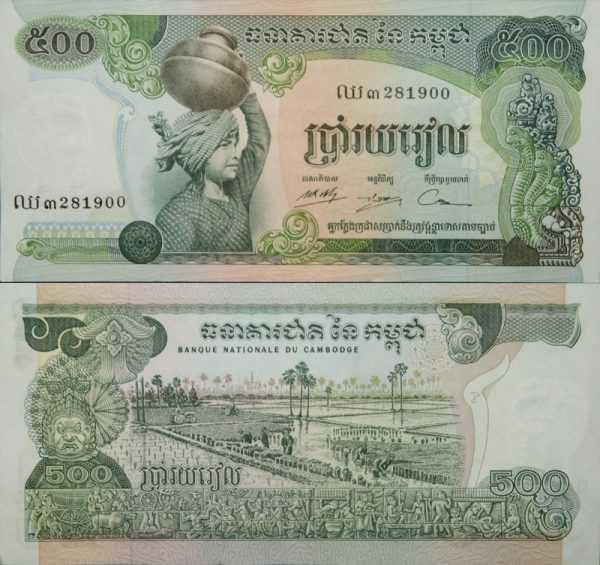 Камбоджийские деньги
