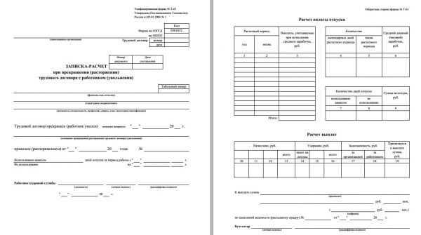Форма Т-61 для оформления записки-расчёта при увольнении