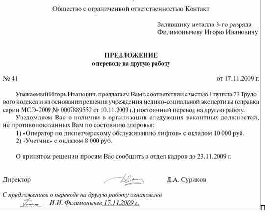 Пример предложения работодателя о преводе на другую работу
